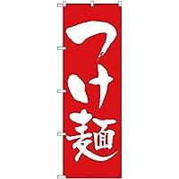 【2枚セット】のぼり つけ麺 AKB-5【宅配便】 のぼり 看板 ポスター タペストリー 集客 [並行輸入品]