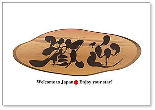 Kühlschrankmagnet Welcome to Japan (englischsprachig)