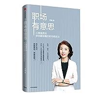职场有意思 从接线员到京东副总裁的职场精进法 中信出版社