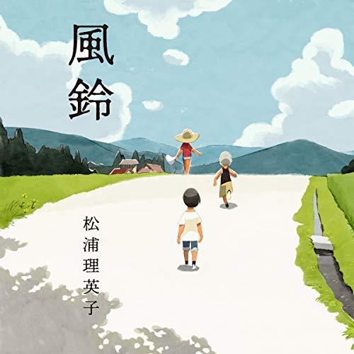 『風鈴』のカバーアート