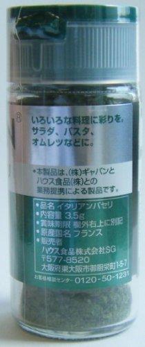 ギャバン イタリアンパセリ 瓶3.5g