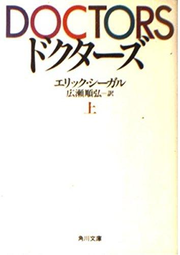 ドクターズ〈上〉 (角川文庫)の詳細を見る