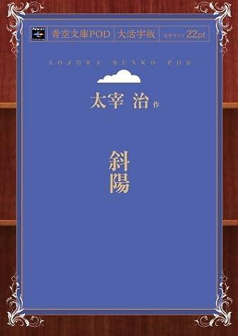 斜陽 (青空文庫POD(大活字版))