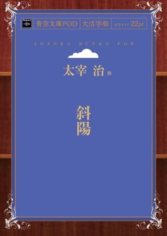 読み書きのできない無視する無視する斜陽 (青空文庫POD(大活字版))