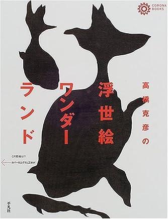高橋克彦の浮世絵ワンダーランド (コロナ・ブックス)