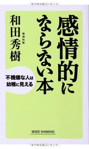 感情的にならない本 (WIDE SHINSHO203) (ワイド新書) (新講社ワイド新書)の詳細を見る