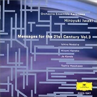 21世紀へのメッセージ(3)