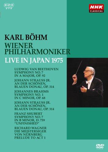 カール・ベーム ウィーン・フィルハーモニー管弦楽団 1975年日本公演 [DVD]