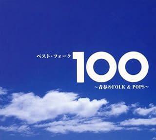 ベスト・フォーク100曲~青春のFolk&Pops~