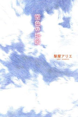 空色の地図 (ハートウォームブックス)