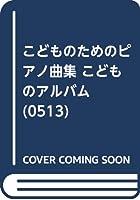 こどものためのピアノ曲集 こどものアルバム (0513)