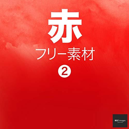 赤 フリー素材 2 無料で使える画像素材集 BEIZ images (ベイツ・イメージズ)