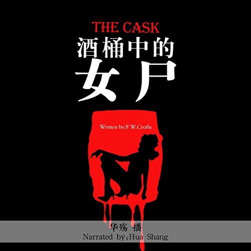 酒桶中的女尸 - 桶子 [The Cask]                   By:                                                                                                                                 Freeman Wills Crofts                               Narrated by:                                                                                                                                 华殇 - 華殤 - Hua Shang                      Length: 10 hrs and 1 min     Not rated yet     Overall 0.0