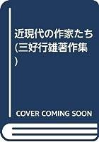 近現代の作家たち (三好行雄著作集)