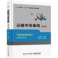 运输市场营销(第2版高职高专十三五经济管理系列规划教材)