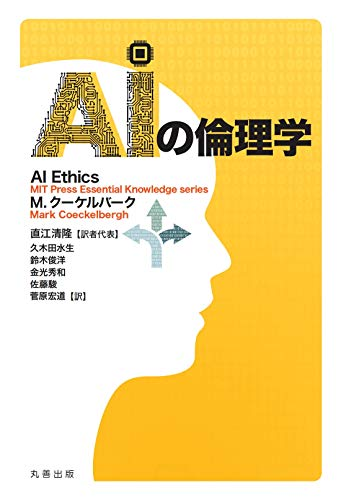 AIの倫理学の詳細を見る