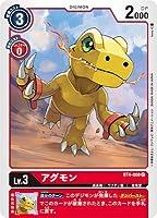 デジモンカードゲーム BT4-008 アグモン C