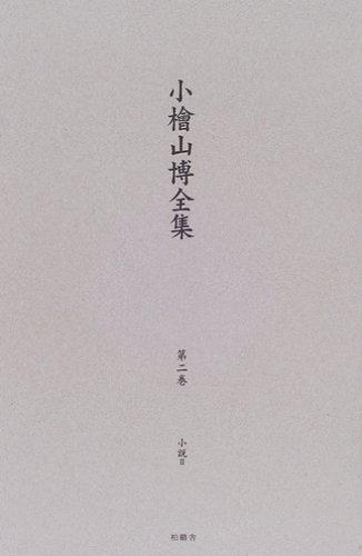 小桧山博全集 (第2巻)