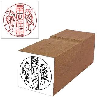 Web落款<710>篆書体(21mm印)