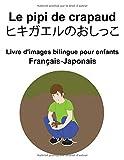 Français-Japonais Le pipi de crapaud / ヒキガエルのおしっこ Livre d'images bilingue pour enfants