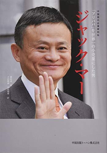 「アリババ」を世界一の小売業にした男 ジャック・マー (中国現代企業家列伝)