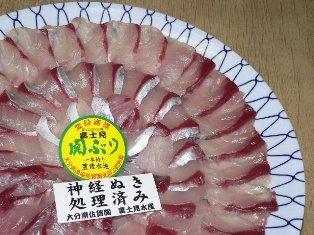 【大分県産】天然一本釣り関ぶりしゃぶしゃぶセット刺身・鍋・3人前 消費税込