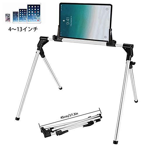 タブレットスタンド スマホスタンド 0-12.9インチ対応 ipad ホルダー ipadスタンド 寝ながら 折りたたみ式 360°回転 軽量 卓上スタンド Fire HD 8 7 10 Huawei MediaPad Lenovo Tab P10 ipad mini iPad air等に対応