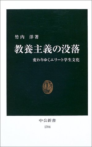 教養主義の没落―変わりゆくエリート学生文化 (中公新書)