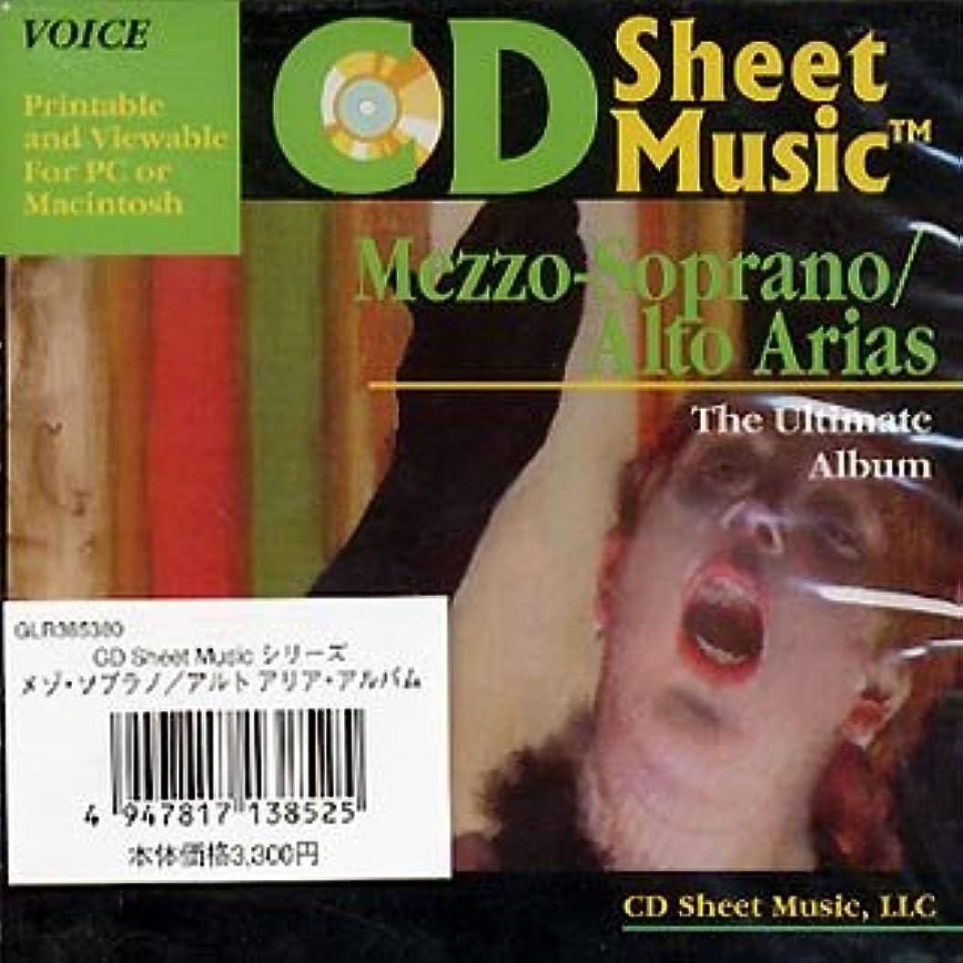 養う資本ショップCD Sheet Music メゾ?ソプラノ/アルト?アリア?アルバム