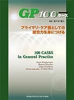 GP100ケース -プライマリ・ケア医としての総合力を身につける-