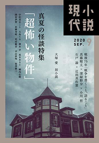 小説現代 2020年 9月号 [雑誌]