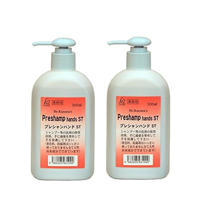 防水マイルドヘルシーk2 cure プレシャンハンド ST 300ml  2個セット 【国内正規品】