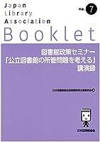 図書館政策セミナー「公立図書館の所管問題を考える」講演録 (JLA Booklet no. 7)