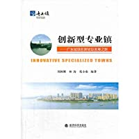 Innovative professional town : Guangdong urban innovation-driven development of the road(Chinese Edition)