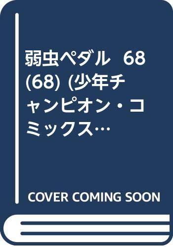 [画像:弱虫ペダル  68 (68) (少年チャンピオン・コミックス)]
