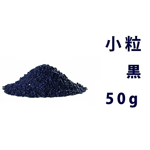 大和プラ販 ヤマト レインボーサンド 小粒 クロ [5097]