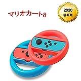 【2020最新版】Switchデラックス ハンドル TUTUO マリオカート8デラックス スイッチレーシングゲーム Joy-Conハンドル 任天堂 マリオ Nintendo スイッチ ジョイコン (Joy-Con) コントローラー 専用 2個 セット(青*1+赤*1)