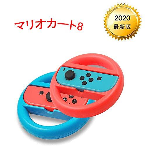 【2020最新版】Switchデラックス ハンドル TUTUO マリオカート8デラックス スイッチレーシングゲーム Joy-Conハンドル 任天堂 マリオ Nintendo スイッチ ジョイコン (Joy-Con) コントローラー 専用 2個 セット(青*