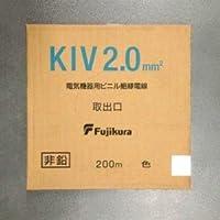 フジクラ 600V電気機器用ビニル絶縁電線 2.0m㎡ 200m巻き 白 KIV2.0SQシロ×200m