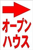 シンプル縦型看板 「オープンハウス右折(赤)」不動産 屋外可(約H45.5cmxW30cm)