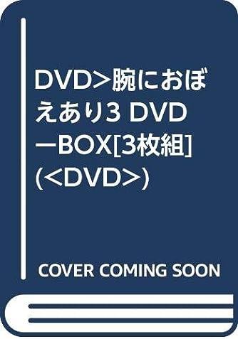 DVD>腕におぼえあり3 DVDーBOX[3枚組] (<DVD>)