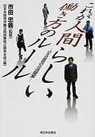 これが人間らしい働き方のルール―日本共産党の立法提案