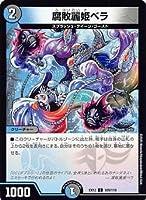 デュエルマスターズ DMEX12 109/110 腐敗麗姫ベラ (C コモン) 最強戦略!!ドラリンパック (DMEX-12)