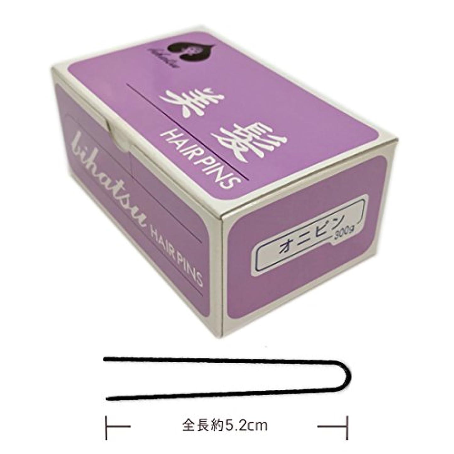 重々しいびっくりする五十ヒラヤマ ビハツ オニピン (美髪) 300g約560本入