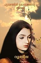 Hrithayathil Koruthoru Thali - (Heartstrings): Malyalam Novel (Malayalam Edition)