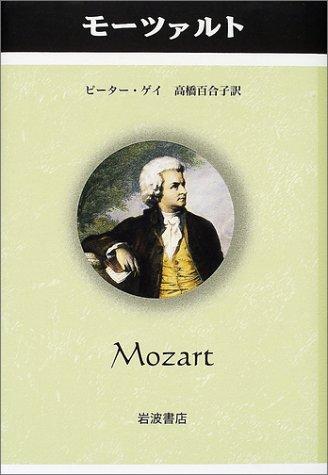 モーツァルト (ペンギン評伝双書)