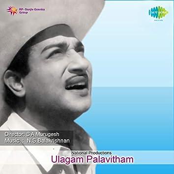 "Aasai Kanave (From ""Ulagam Palavitham"") - Single"