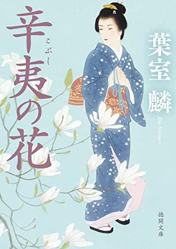 辛夷の花 (徳間時代小説文庫)