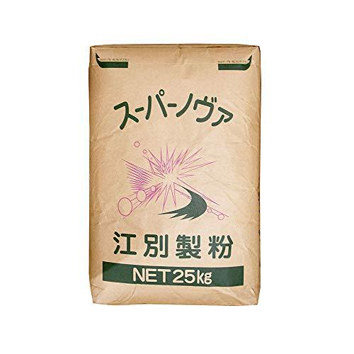 強力粉 スーパーノヴァ「1CW」 パン用小麦粉 江別製粉 業務用 25kg