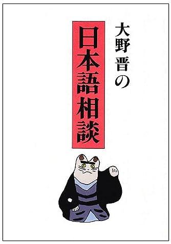 大野晋の日本語相談 (朝日文芸文庫)